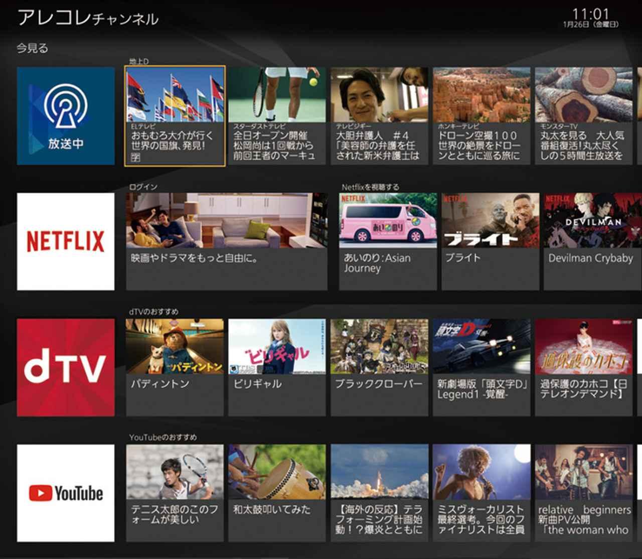 画像: 放送番組から録画番組、ネット動画まで一覧表示し、見たい番組を探し出せるアレコレチャンネルが便利。