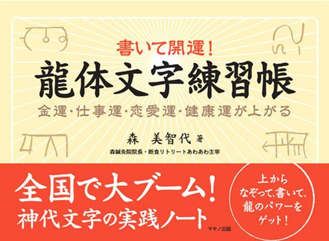 画像14: 森美智代先生直筆の「龍体文字」Tシャツが今大人気!