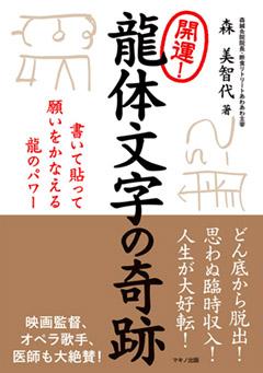 画像13: 森美智代先生直筆の「龍体文字」Tシャツが今大人気!