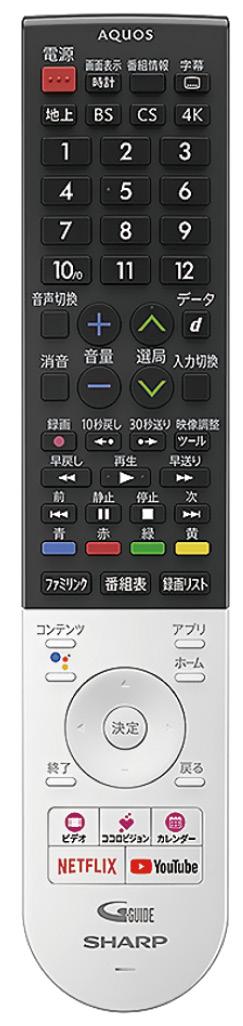 画像: リモコンはGoogleアシスタントに対応。リモコンに話しかけると、番組の検索や、対応家電をテレビから操作できる。