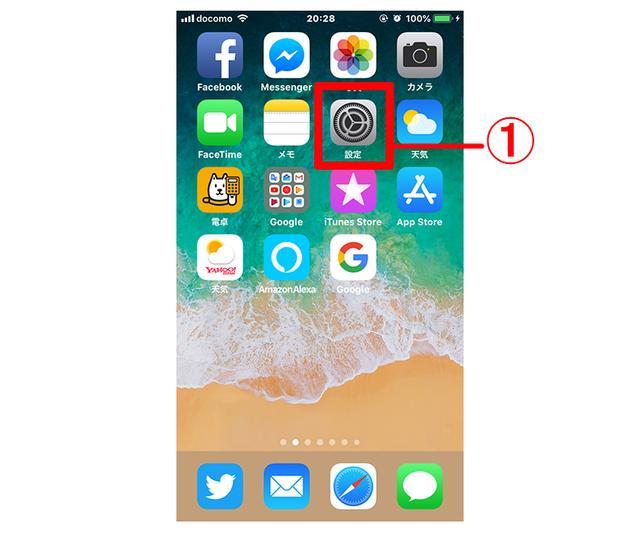 画像: ①iPhoneの「設定」アイコンをタップする