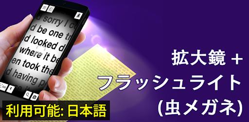 画像: 拡大鏡 + フラッシュライト (虫メガネ) - Google Play のアプリ
