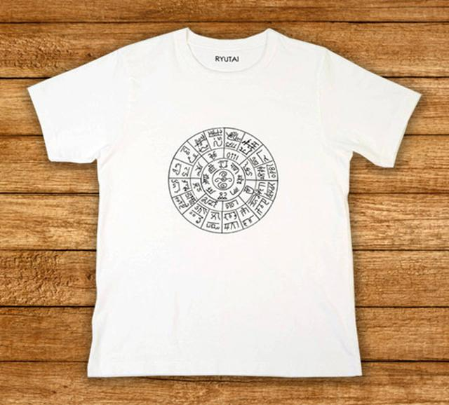 画像7: 森美智代先生直筆の「龍体文字」Tシャツが今大人気!