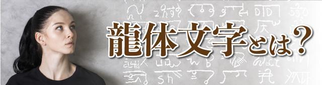 画像2: 森美智代先生直筆の「龍体文字」Tシャツが今大人気!