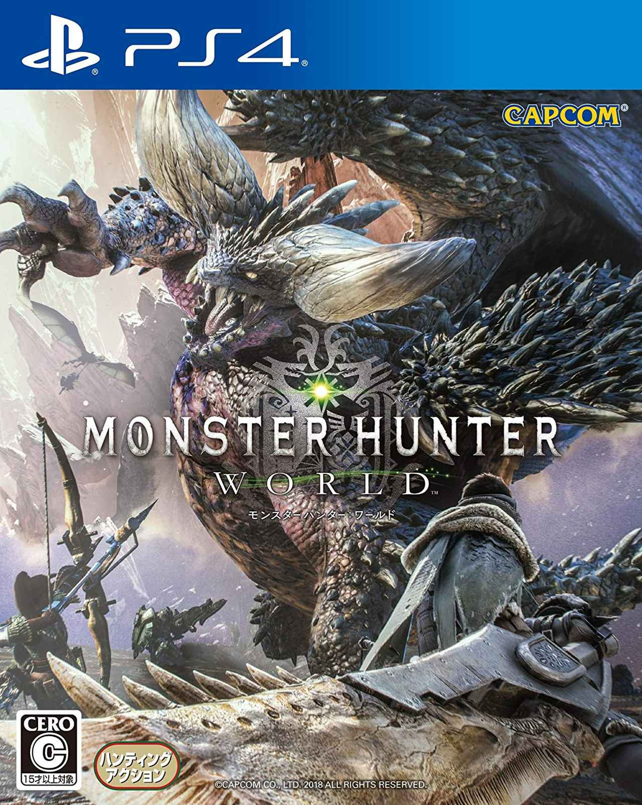 画像: モンスターハンター:ワールド - PS4 www.amazon.co.jp