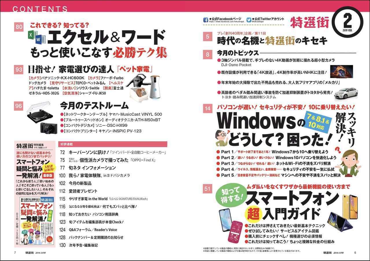 画像1: 「パソコンが遅い」を解決! サポート終了まで残り1年「Windows7」の乗り替えもバッチリ! 「特選街」2月号は絶賛発売中です!