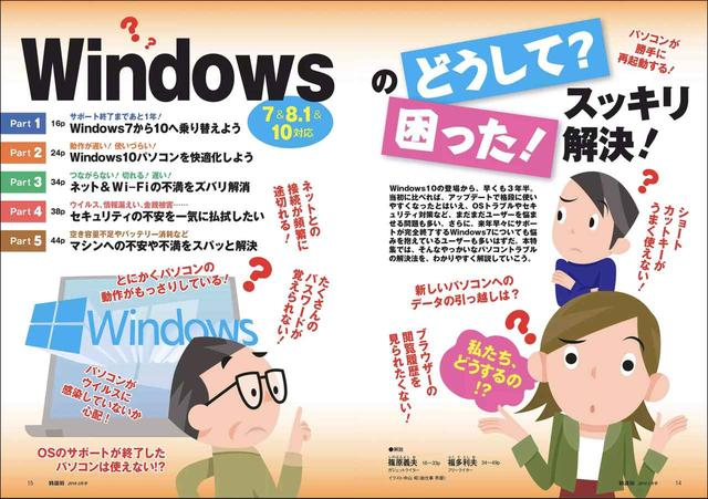 画像2: 「パソコンが遅い」を解決! サポート終了まで残り1年「Windows7」の乗り替えもバッチリ! 「特選街」2月号は絶賛発売中です!