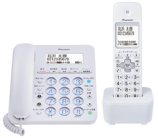 画像: 「知り合い専用」機能は登録のある相手からの電話しか鳴らない。