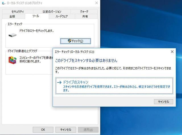 画像3: HDDのエラーチェック