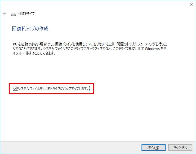 画像2: 「回復ドライブ」用USBメモリーの容量を確認する