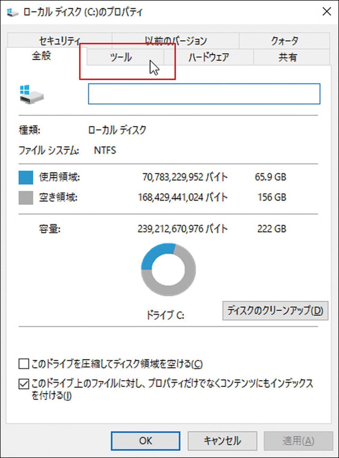 画像1: HDDのエラーチェック