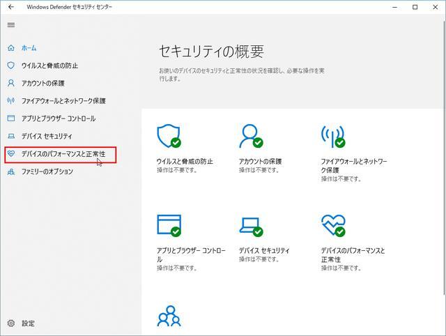 画像: 「Windows Defenderセキュリティセンター」を起動
