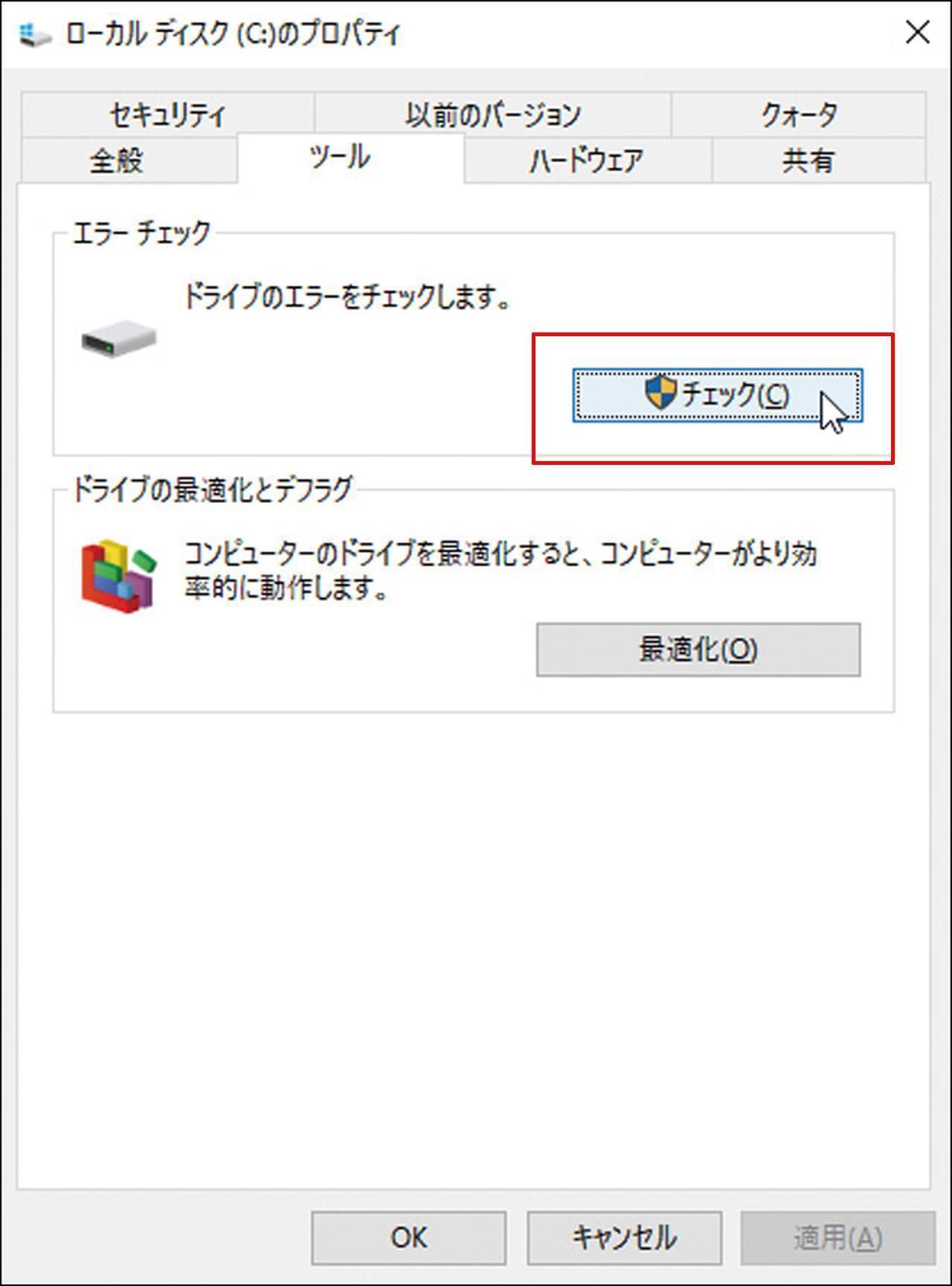 画像2: HDDのエラーチェック
