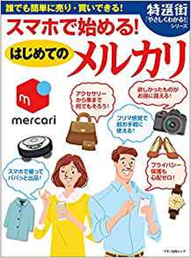 画像: スマホで始める! はじめてのメルカリ (誰でも簡単に売り・買いできる!) |, 特選街特別編集 |本 | 通販 | Amazon