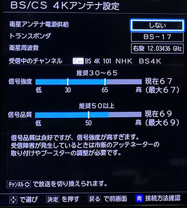 画像: 「BS/CS 4Kアンテナ設定」の画面。信号強度は「推奨」の65を超え、67を示していた。