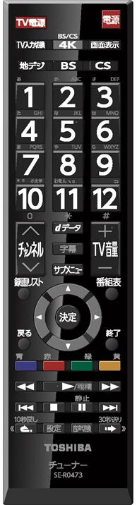 画像: 付属のリモコンは同社のテレビ、レグザのそれと似たデザイン。これでレグザも操作できる。
