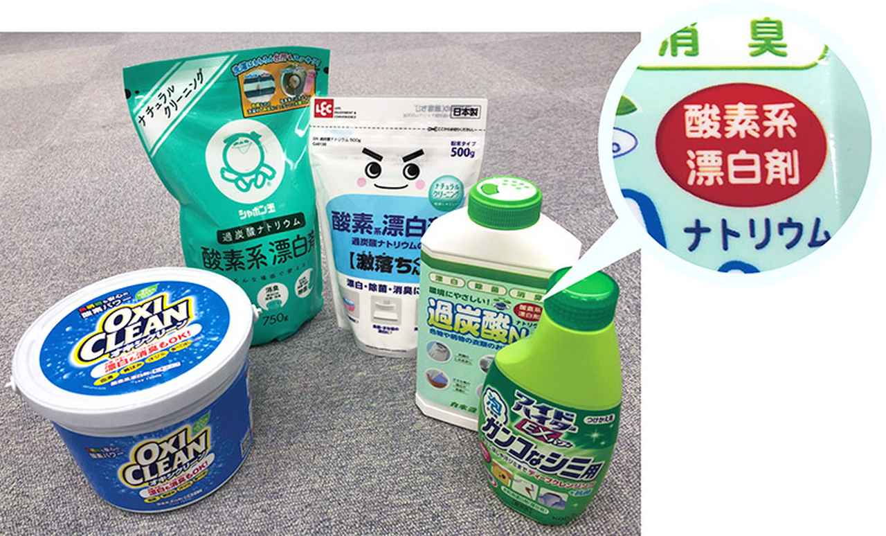 画像: 『オキシクリーン』ほか、「酸素系漂白剤」に分類される製品。パッケージに「酸素系漂白剤」と書かれている。すべて「オキシ漬け」が可能