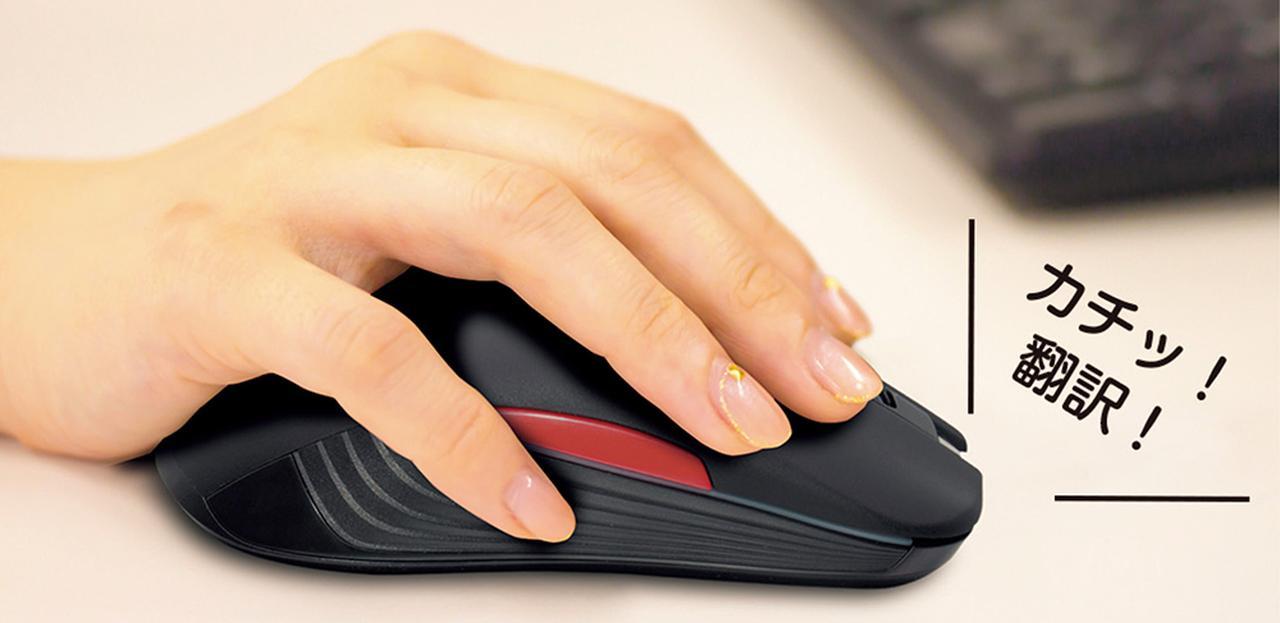 画像: 通常は普通のワイヤレスマウスとして、必要なときには音声入力ツールとして使用。バッテリーはUSB充電式。