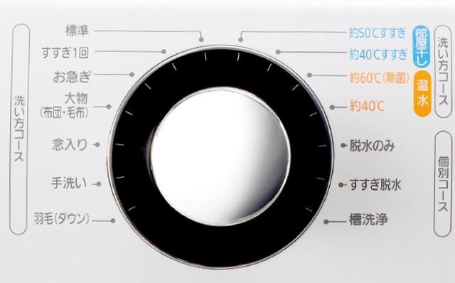 画像: 14の洗浄コースを、前面にあるダイヤルの操作によって選べる。水温やすすぎ回数などをカスタマイズすることも可能。