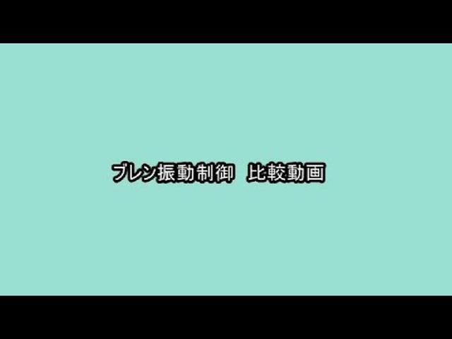 画像: ブレン振動制御 比較動画 youtu.be