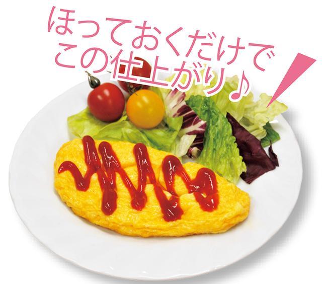 画像: 味も見栄えも大満足な一皿に。加熱時間や具を変えてアレンジも自在。