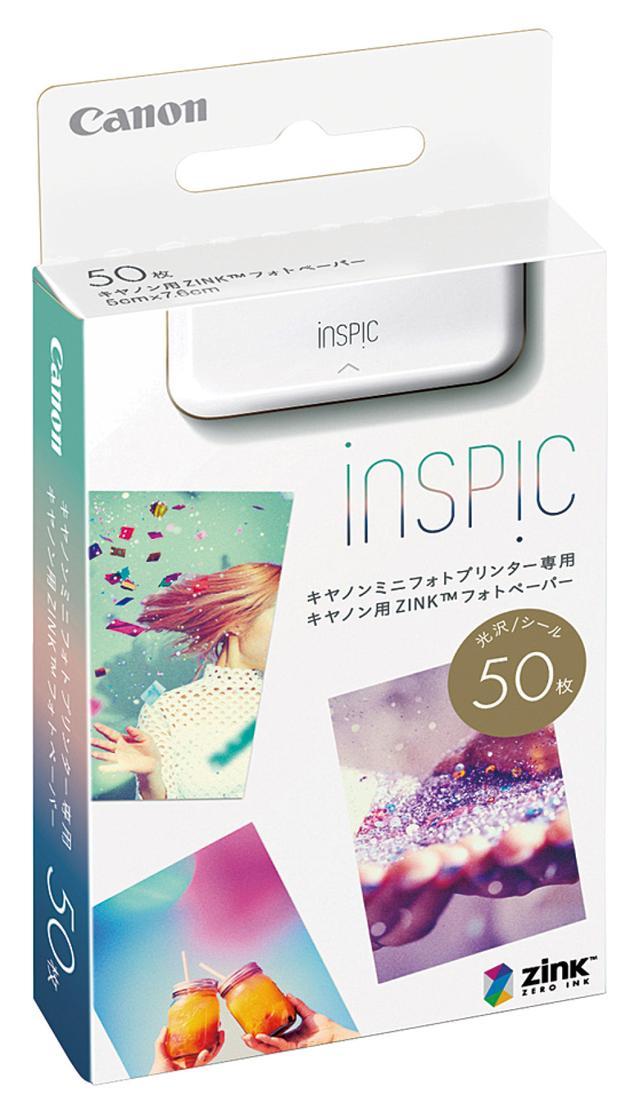 画像: 専用用紙は20枚入りと50枚入りがあり、50枚入りは実売価格例2260円。