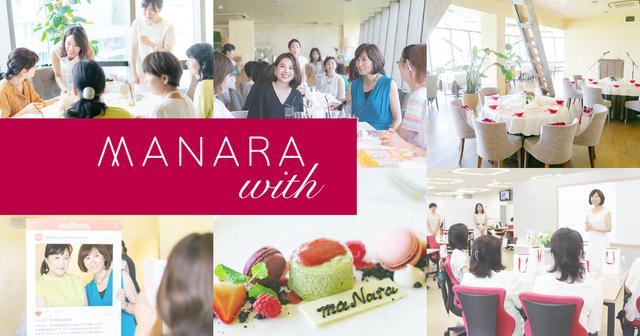 画像: MANARA with