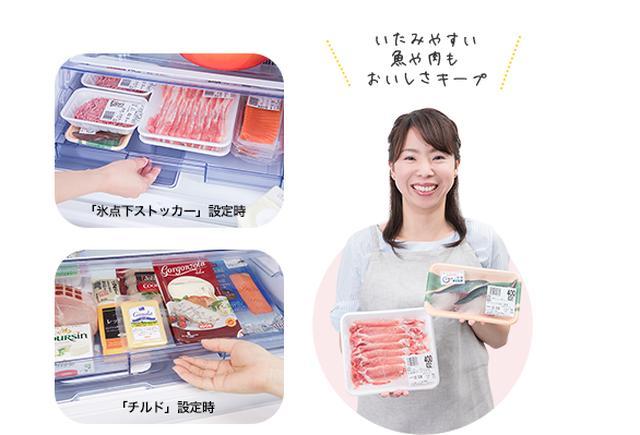 画像: いたみやすい食品を収納できる低温の「フレッシュゾーン」は、食品によって選べる切り替え式。約-3℃~0℃で保存する「氷点下ストッカー」なら、すぐに食べない肉や魚も凍らせずに長くストック。使うときにも解凍の手間が省ける。 www.mitsubishielectric.co.jp