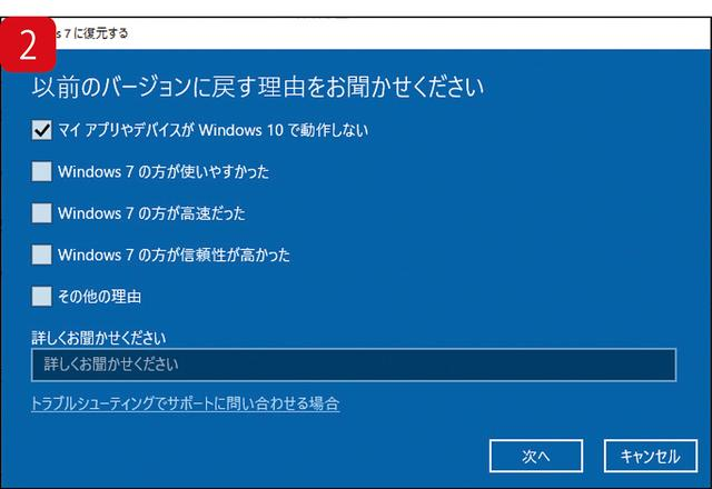 画像: OSを元に戻す理由など、画面の内容に従って手順を進めていく。最終確認の「Windows 7に戻す」をクリックするまでなら、7への復元をキャンセル可能。それ以降は、復元を取りやめることはできないので気をつけよう。