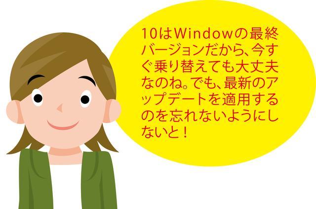 画像: 【Windows】10の次のバージョンはある?今10に乗り換えて大丈夫?