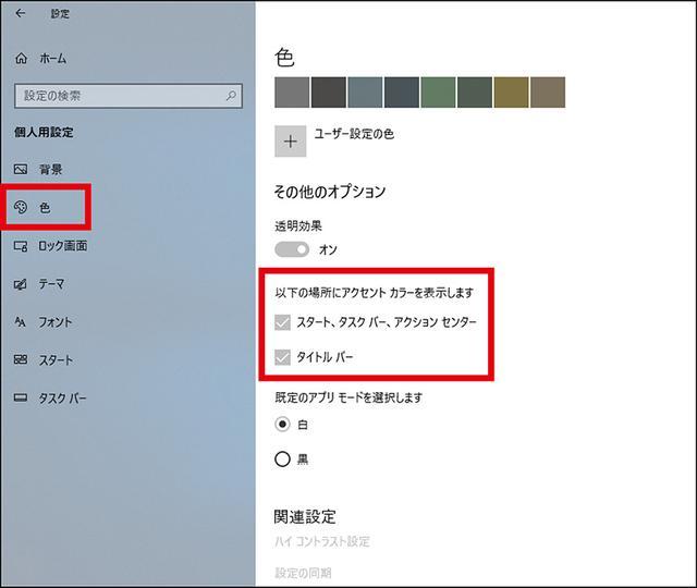 画像: スタートメニューなどの配色は「個人用設定」の「色」から変更できる。「アクセントカラー」の項目はすべてチェックしよう。