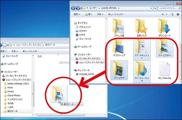 画像: USBメモリーなどの外部ストレージに移行するデータをコピー。あとは新しいパソコンにストレージを接続して、これらのファイルを移行させればいい。