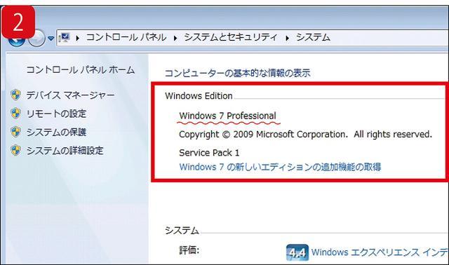 画像: 「システム」画面には、OSのバージョン情報が表示されている。もしWindows7以前のバージョンだったら、10への乗り替えを検討すべきだ。