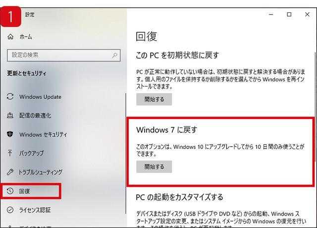 画像: 10から7へOSを戻すには、まず「設定」の「更新とセキュリティ」から「回復」を選択。次に「Windows7に戻す」欄の「開始する」をクリックしよう。これでOSの復元機能が起動する。