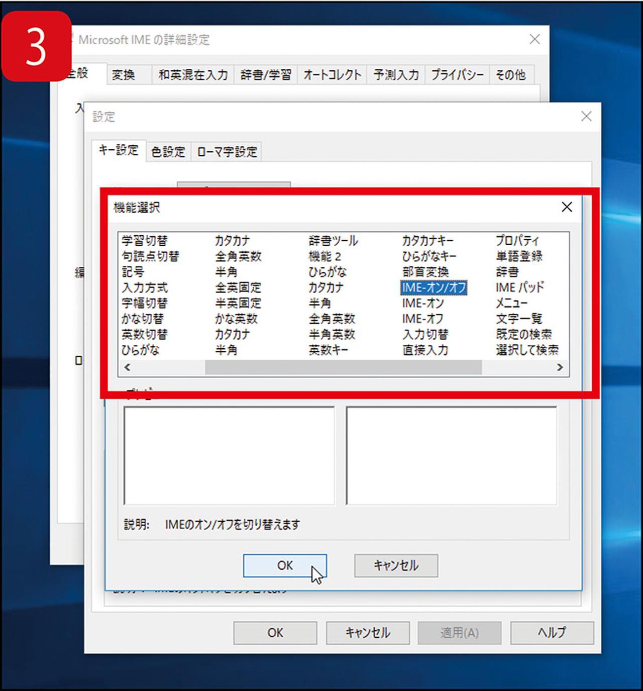 画像: ②の画面で「変更」ボタンをクリックすると、IMEのオン/オフなど、キーに割り当てられる機能一覧が表示される。好きな機能を選んで「OK」を実行しよう。