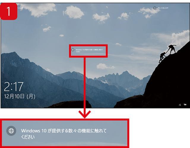 画像: ロック画面にWindowsスポットライトを利用していると、さまざまなメッセージが表示される。じゃまに感じるなら、別の背景を設定しよう。