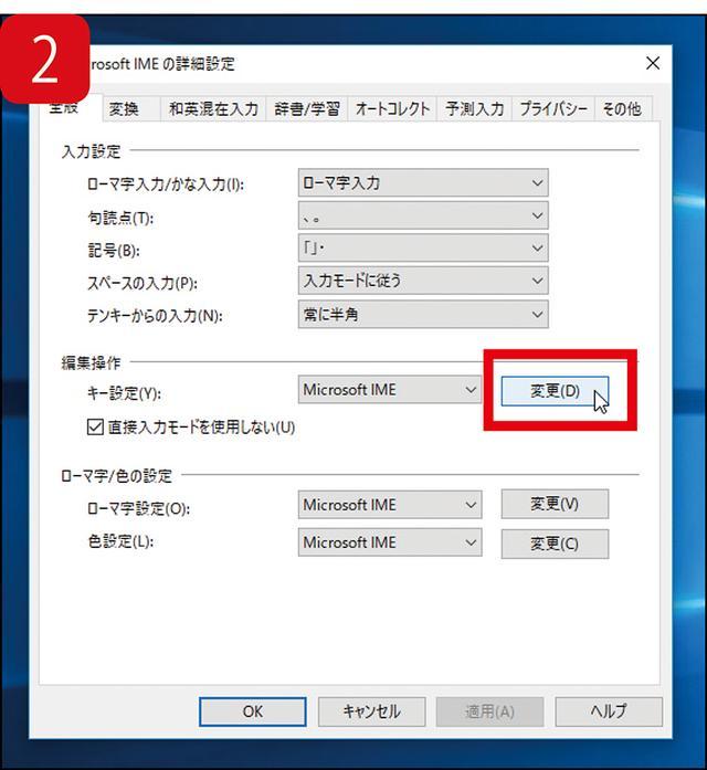 画像: 次に「全般」タブの「編集操作」欄にある「キー設定」右の「変更」ボタンをクリックして、キーのカスタマイズ画面を表示させる。