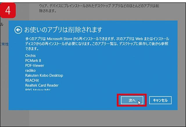 画像: クリーンインストール後に削除されるアプリの一覧が表示される。こちらも内容をしっかり熟読したうえで、「次へ」ボタンをクリック。
