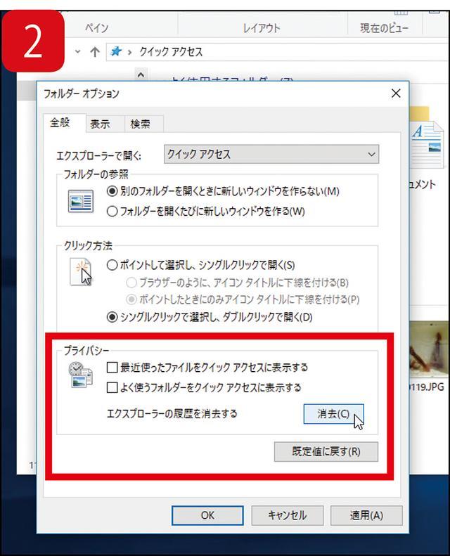 画像: 「フォルダーオプション」にある「全般」タブの「プライバシー」項目をすべてオフにして、履歴も削除する。