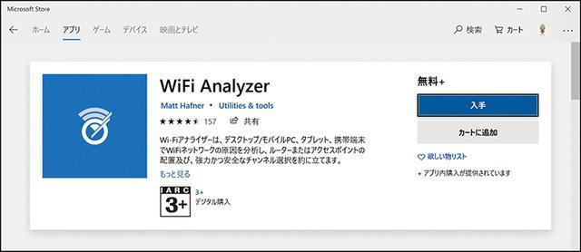 画像: Microsoft Storeで入手できる無料のUWPアプリ「Wi-Fi Analyzer」をダウンロードして、インストールする。