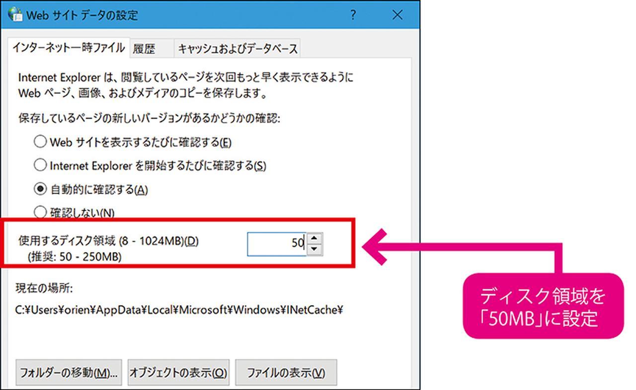 画像: 「IE」(インターネットエクスプローラ)の閲覧履歴データ(キャッシュ)を減らすと、「IE」の起動時間が速くなる。「コントロールパネル」の「インターネットオプション」で設定する。
