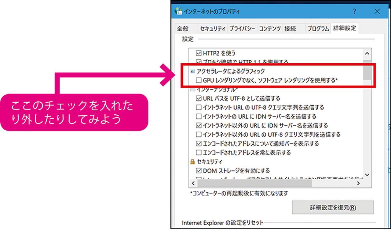 画像: 「Edge」の画面表示を、グラフィック機能のハードウェアで行うか、ソフトウェアで行うかを決める設定。どちらが速いかは使っている機種による。