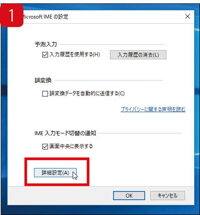 画像: 特定のキーを無効化するには、まずタスクトレイのIMEアイコンを右クリックして「プロパティ」を選択し、画面の「詳細設定」を開く。