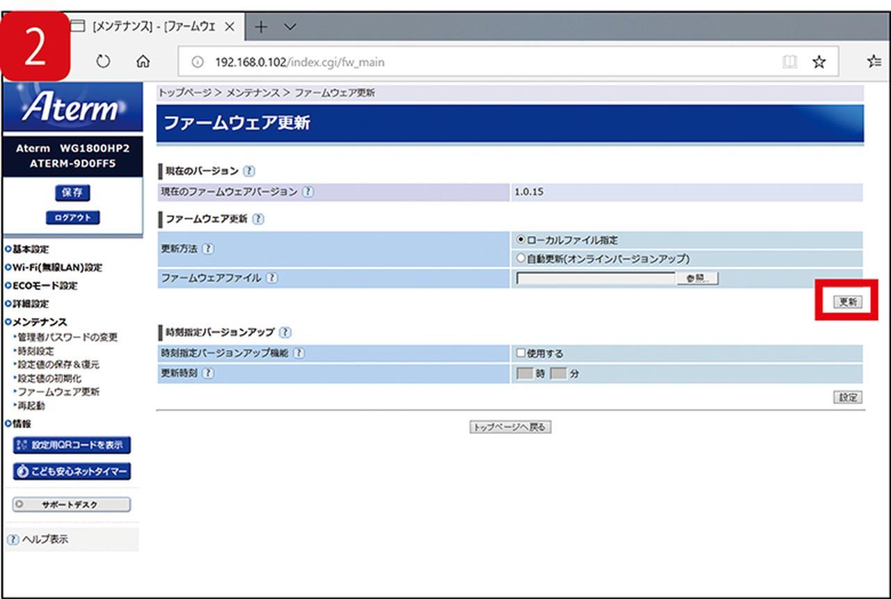画像: 多くの機種で、ファームウェアの更新はネット経由で行う。オンラインを選択して「更新ボタン」をクリックするだけだ。