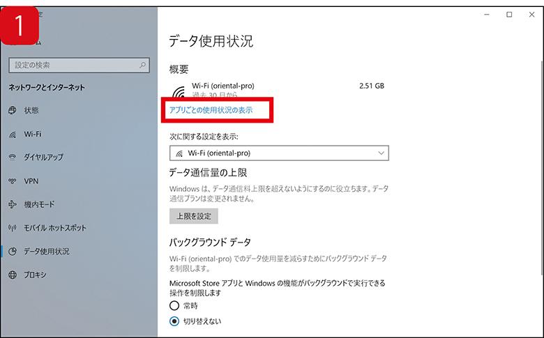 画像: Windows10の「設定」→「ネットワークとインターネット」→「データ使用状況」で、「アプリごとの使用状況の表示」をクリックする。