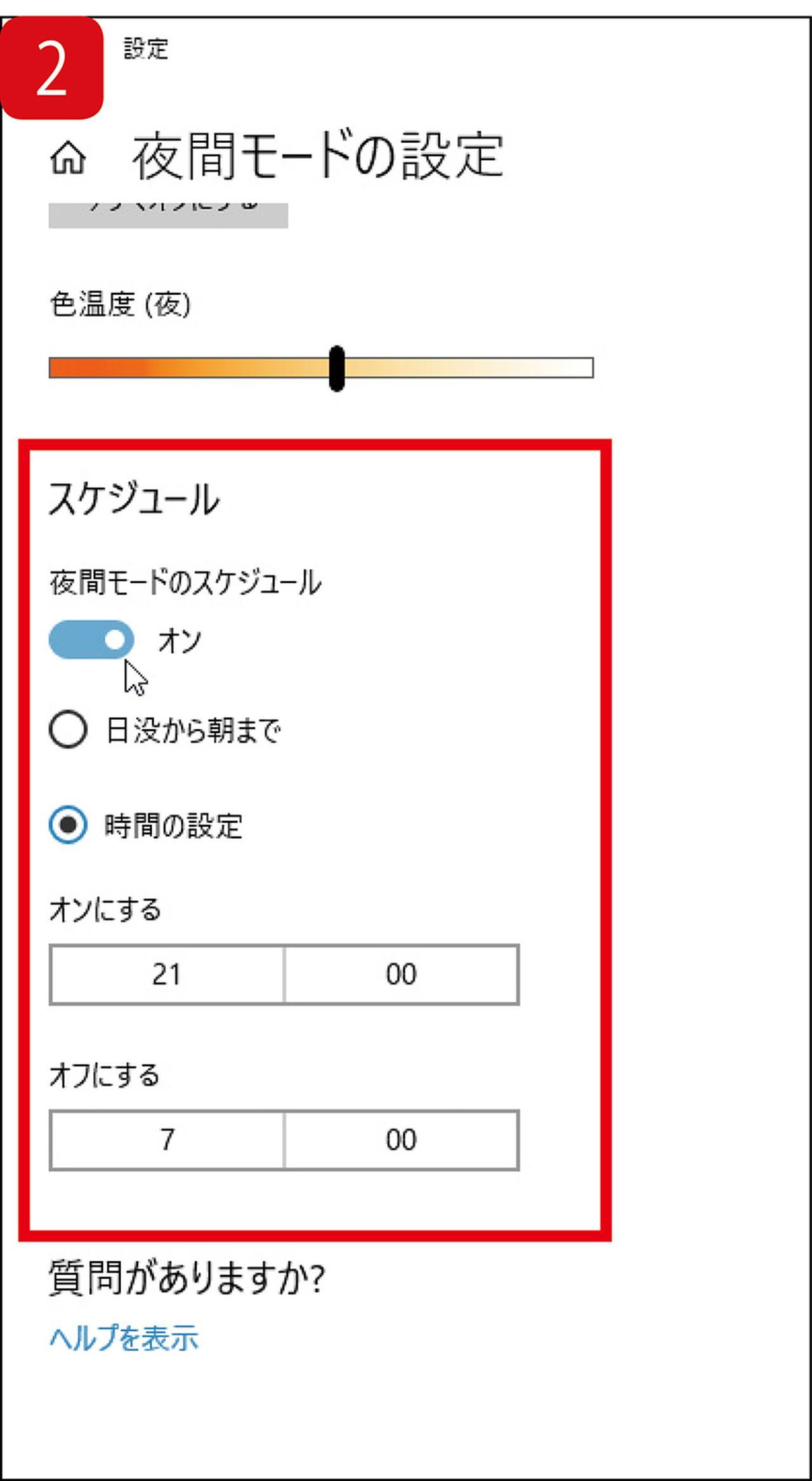 画像: 詳細設定の「夜間モードのスケジュール」をオンにすると、指定した時間帯に夜間モードが自動的に起動するようになる。
