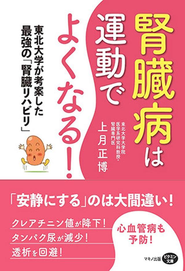 画像: 『腎臓病は運動でよくなる!』(マキノ出版)