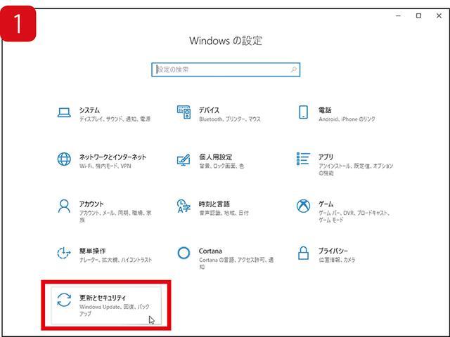 画像: Windowsアップデートのカスタマイズは「設定」から行える。まず「設定」画面を開いて、「更新とセキュリティ」をクリックして選ぼう。