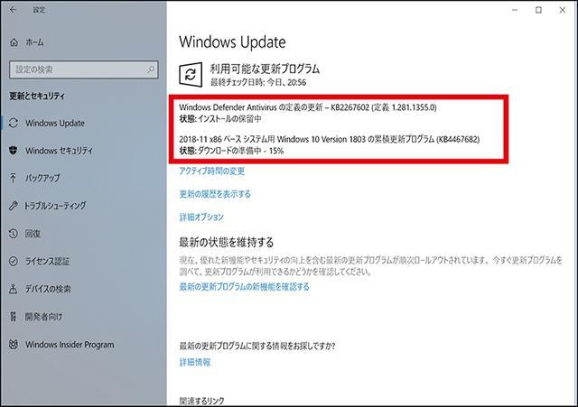 画像: 「設定」→「更新とセキュリティ」でWindows Updateの進捗状況が確認できる。