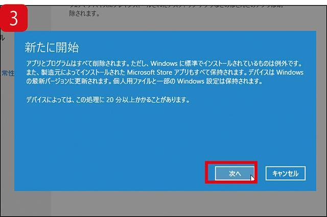 画像: クリーンインストールに関する説明が表示される。内容を読んですべて理解したうえで、画面右下にある「次へ」ボタンをクリックする。